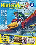 Nintendo DREAM 2021年 08 月号 [雑誌]