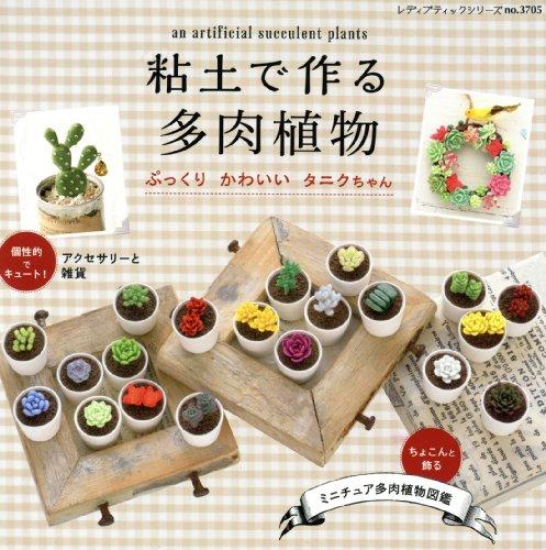粘土で作る多肉植物 ぷっくりかわいいタニクちゃん (レディブティックシリーズ)