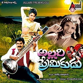 Allari Primikudu (Original Motion Picture Soundtrack)
