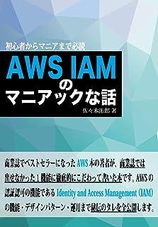 AWSの薄い本 IAMのマニアックな話