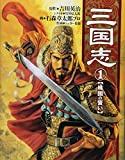 ロマンコミックス 三国志1桃園の誓い (Roman comics)