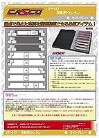 CASCO Nゲージ YP-047 8両用ウレタン ライトグレー