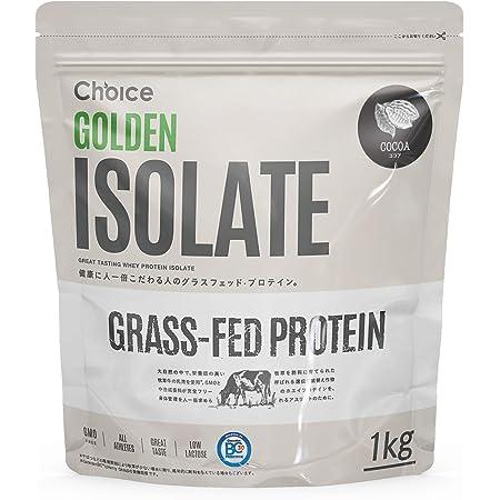 Choice GOLDEN ISOLATE (ゴールデンアイソレート) ホエイプロテイン ココア 1kg [ 人工甘味料 GMOフリー ] グラスフェッド プロテイン 国内製造 (BC30 乳酸菌使用)
