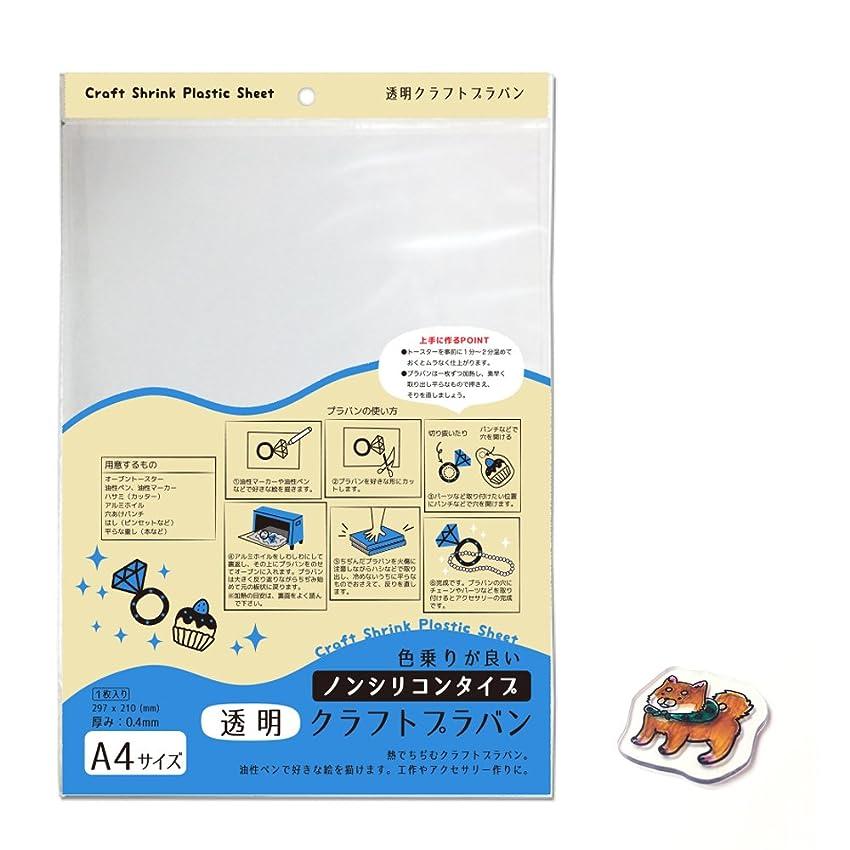 レガシー電気伝えるナカトシ クラフトプラバン透明 ノンシリコン A4 0.4mm厚 10入