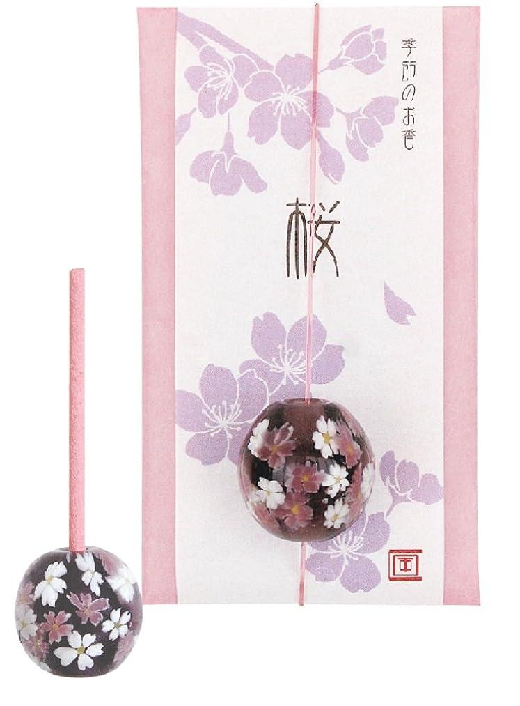 うれしい憲法困惑する季節のお香 桜