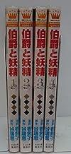 伯爵と妖精 コミック 全4巻完結セット (マーガレットコミックス)