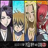 TV ANIME [Kakuriyo no Yadomeshi] Character Song's [Kakuriyo no Shirabe]Vol.2