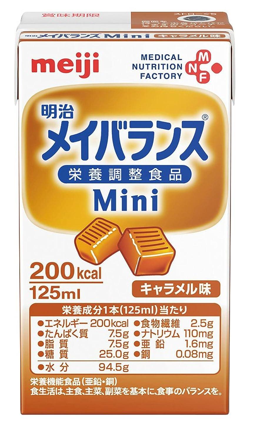 悪因子注目すべきパトロン【明治】メイバランス Mini キャラメル味 125ml