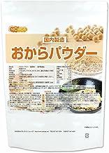 おからパウダー(超微粉)国内製造品 500g [01] NICHIGA(ニチガ)おから粉末 遺伝子組換え不使用