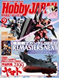 Hobby JAPAN (ホビージャパン) 2012年 09月号 [雑誌]