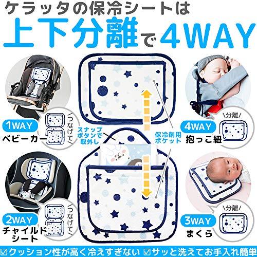 (ケラッタ)ベビーカー保冷保温シート保冷剤抱っこ紐アイスまくらチャイルドシートおでかけ上下分離可スペア2個付(パイル地)