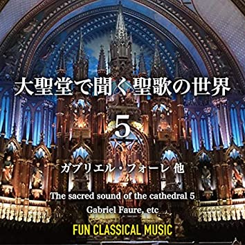 The sacred sound of the cathedral 5~Gabriel Faure, etc