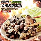 うまみ堂 鶏の炭火焼 ゆず胡椒 風味 300g (100g×3パック) 鳥 炭火焼 焼き鳥