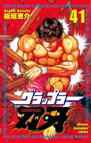 グラップラー刃牙 41 (少年チャンピオン・コミックス) - 板垣恵介