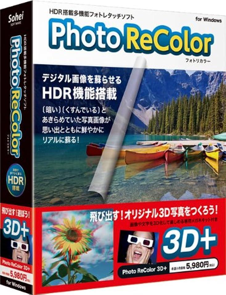 令状さらに警察署Photo ReColor 3D+