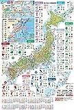 ぶよお堂 2022年 カレンダー ポスター ジュニア日本地図 22BY-624