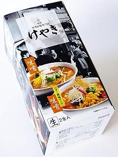 札幌味噌拉麺専門店 けやき 2食入り