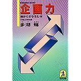 企画力~無から有を生む本~ (光文社文庫)