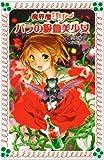 バラの吸血美少女―魔界屋リリー (フォア文庫)