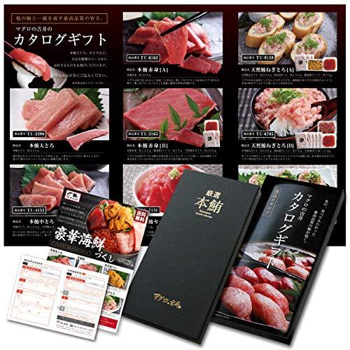 選べる 海鮮 カタログギフト プレゼント「露草」 人気 ランキング 厳選 本マグロ 海の幸 魚