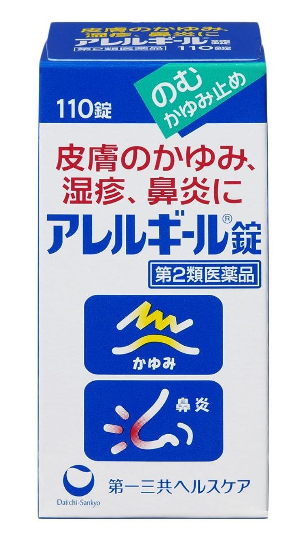 燃料ポーチスリップ【第2類医薬品】アレルギール錠 110錠