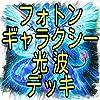フォトン&ギャラクシー&光波 デッキCNo/No.107 銀河眼の時空竜/輝光竜フォトン・ブラスト・ドラゴン/光波刃竜/超銀河眼の光波龍/遊戯王