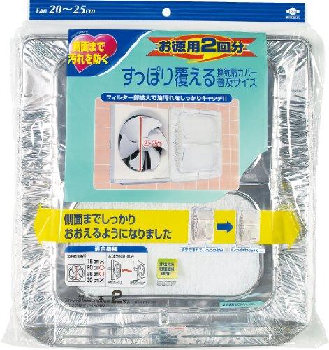 東洋アルミ お徳用2回分 すっぽり覆える換気扇カバー 2517