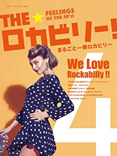 THE★ロカビリー! 4 (シンコー・ミュージックMOOK)