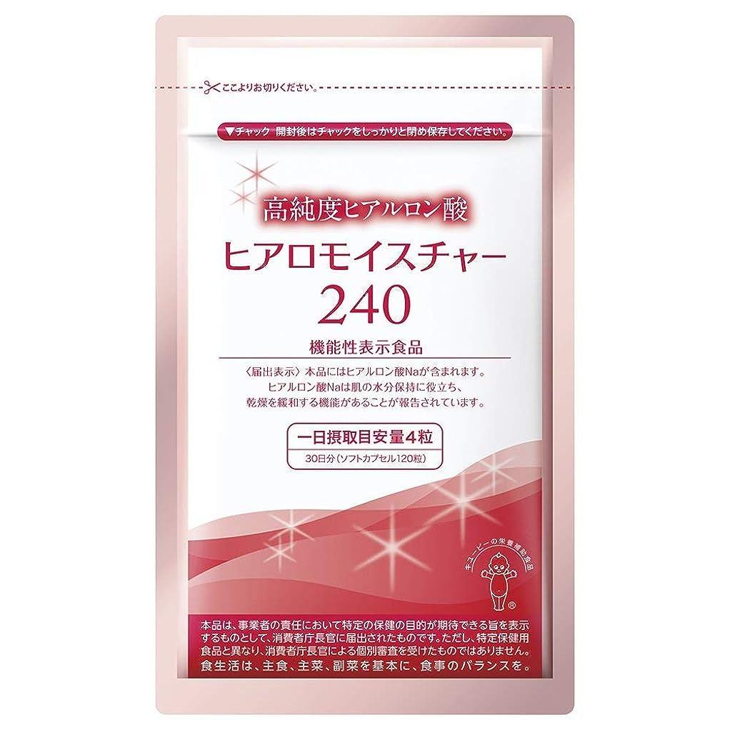 ビジネスロゴ降下キユーピーの機能性表示食品 高純度ヒアルロン酸 ヒアロモイスチャー240 ヒアルロン酸 乾燥肌 対策 飲む 美容 肌 機能性表示食品 サプリ