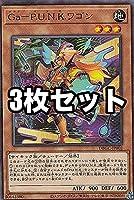 【3枚セット】遊戯王 DBGC-JP002 Ga-P.U.N.K.ワゴン (日本語版 ノーマル) グランド・クリエイターズ
