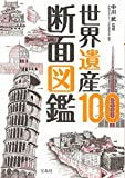 世界遺産100 断面図鑑