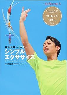 ��橋大輔DVD付 シンプルエクササイズ