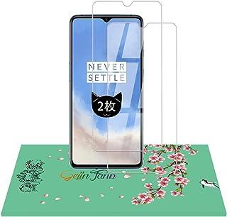 【2枚セット】Oneplus 7T極薄強化ガラスフィルム液晶保護フィルム【2枚セット】2.5D丸縁加工/日本旭硝子/高感度/高透過率/ 9H硬度傷/無気泡/指紋防止/飛散防止フィルム厚0.26mm (Oneplus 7T)