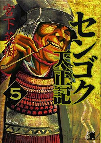 センゴク天正記(5) (ヤンマガKCスペシャル)