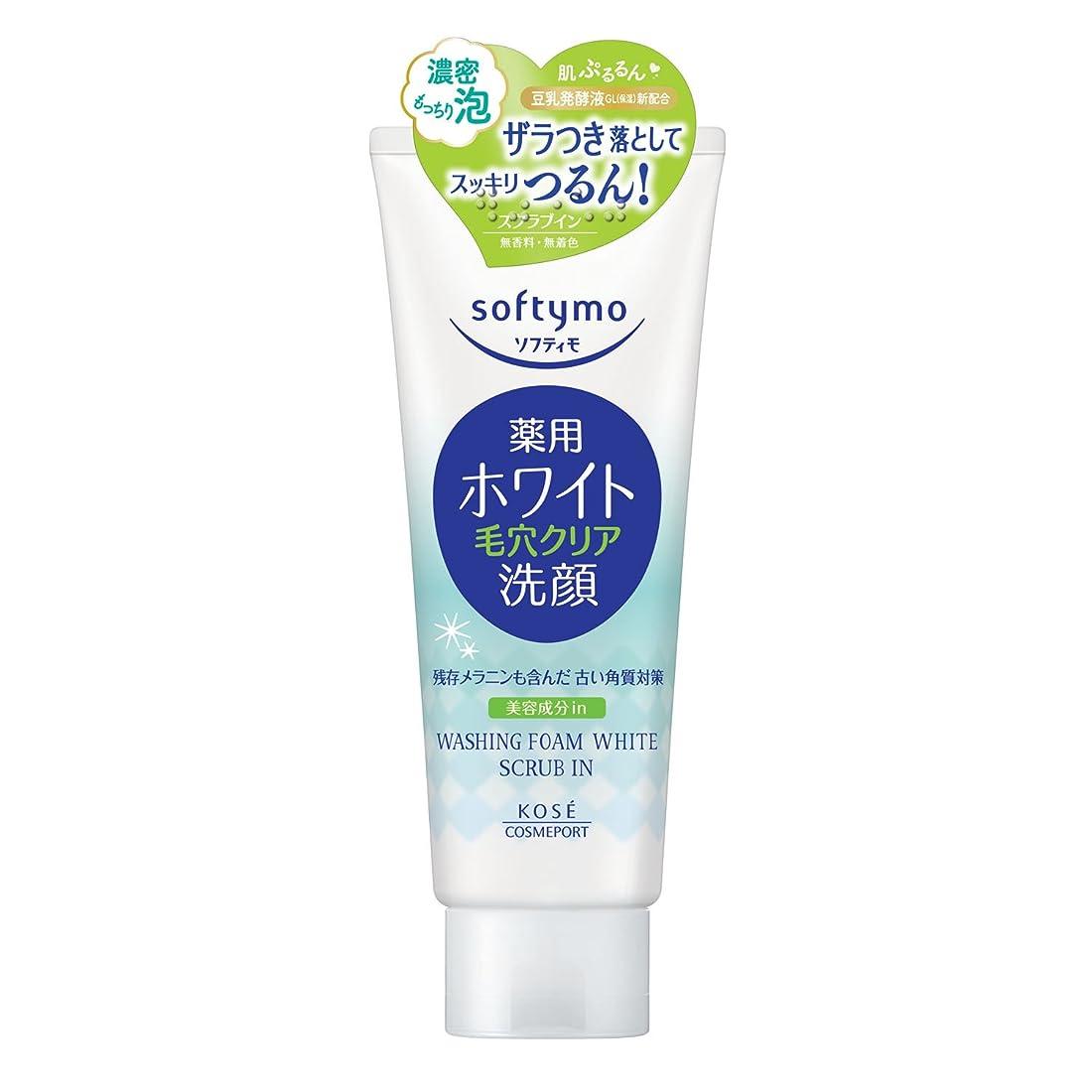 調和撃退するより多いKOSE ソフティモ 薬用洗顔フォーム(ホワイト)スクラブイン【医薬部外品】