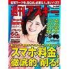 週刊アスキーNo.1346(2021年8月3日発行) [雑誌]