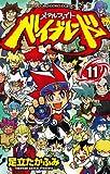 メタルファイト ベイブレード 11 (てんとう虫コロコロコミックス)
