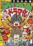 ビッグコミックスペリオール 2021年6号(2021年2月26日発売) [雑誌]