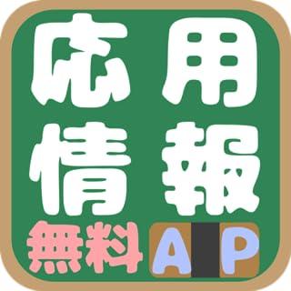 応用情報技術者試験(AP) 午前問題