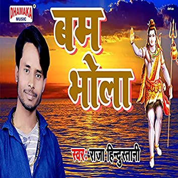 Bam Bhola