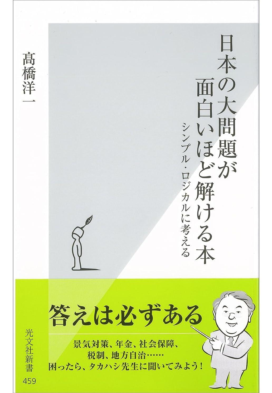 ペパーミント故障方法日本の大問題が面白いほど解ける本~シンプル?ロジカルに考える~ (光文社新書)