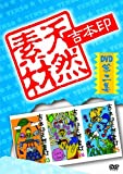 吉本印天然素材DVD第二集[DVD]