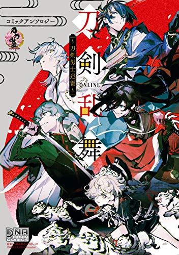 刀剣乱舞-ONLINE- コミックアンソロジー ~刀剣男士迅雷~ (DNAメディアコミックス)の詳細を見る