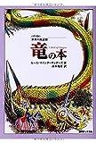 竜の本 (世界の民話館)