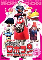がんばれロボコン DVD-COLLECTION VOL.3