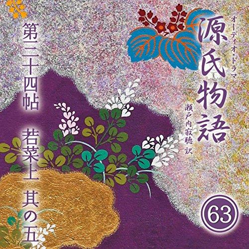 『源氏物語 瀬戸内寂聴 訳 第三十四帖 若菜 上 (其ノ五)』のカバーアート