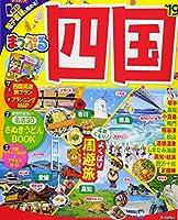 まっぷる 四国'19 (マップルマガジン 四国 1)