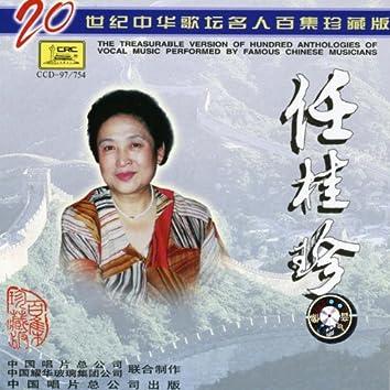 Famous Chinese Musicians: Ren Guizhen (Zhong Hua Ge Tan Ming Ren: Ren Guizhen)