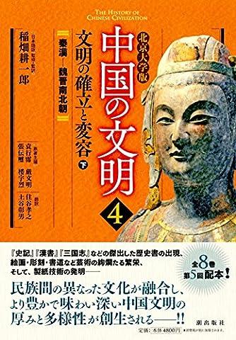 北京大学版 中国の文明 第4巻 文明の確立と変容<下>