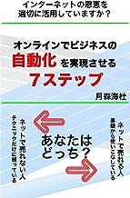 bijinesunojidokawojitsugensaserusebunsuteppu: jiyunawebkigyokanishinkasurutamenogaidobukku (Japanese Edition)